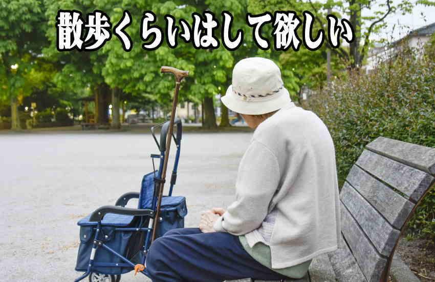 入院した高齢者が退院して歩けないようにならないために