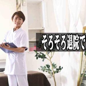 病院から急に退院を迫られる!慌てないために病院の種類を知っておく