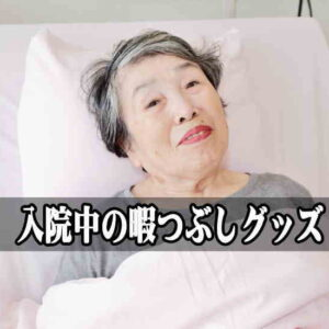 入院中の高齢者の暇つぶしグッズ5選|退屈している祖父母のお見舞いにもおすすめ
