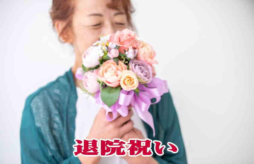 親 退院祝い お花